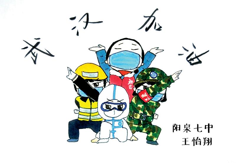 绘画作品:武汉加油