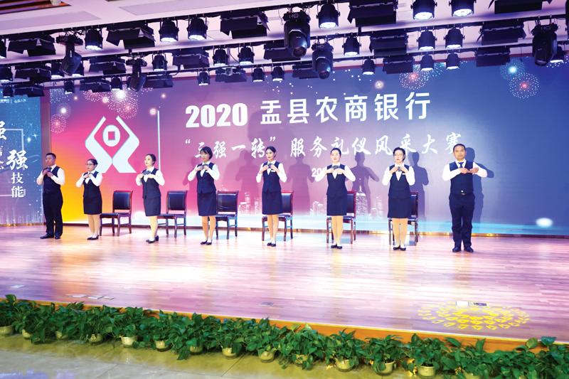 """盂县农商银行发力""""三强一转""""坚决蹚出高质量发展新路子"""