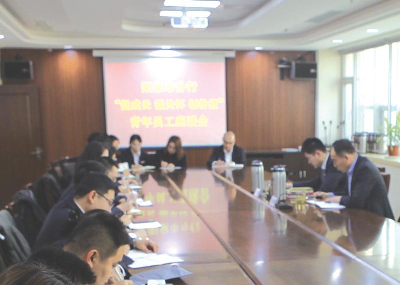 中行阳泉市分行召开青年员工座谈会