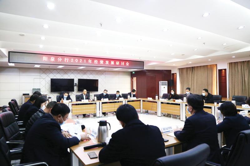 建行召开2021年经营发展研讨会
