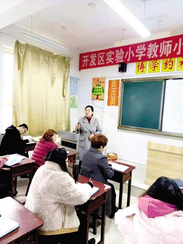 """开发区实验小学开展以""""课堂教学设计与实施艺术""""为主题的教师开学第一课"""