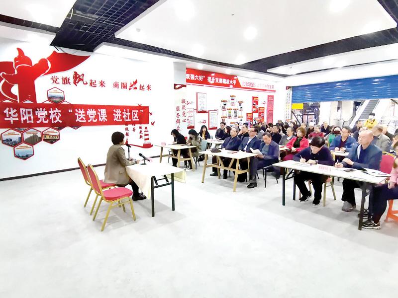 华阳党校青年教师特色党课进社区