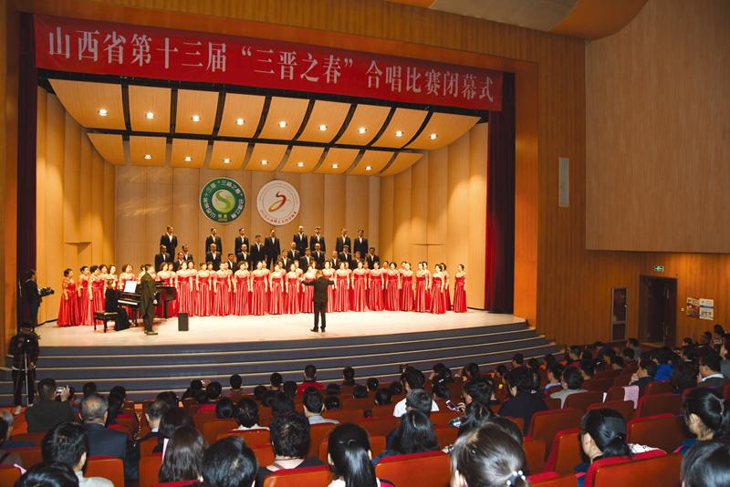 省第十三届三晋之春合唱比赛落幕