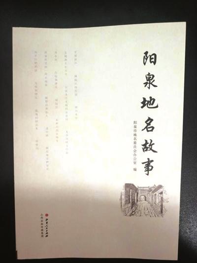 《阳泉地名故事》首发 传承历史文化记忆