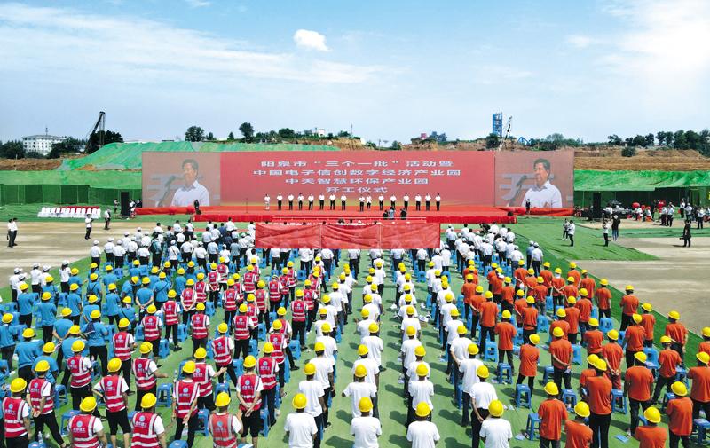 """全市""""三个一批""""活动暨中国电子信创数字经济产业园、中天智慧环保产业园开工仪式举行"""
