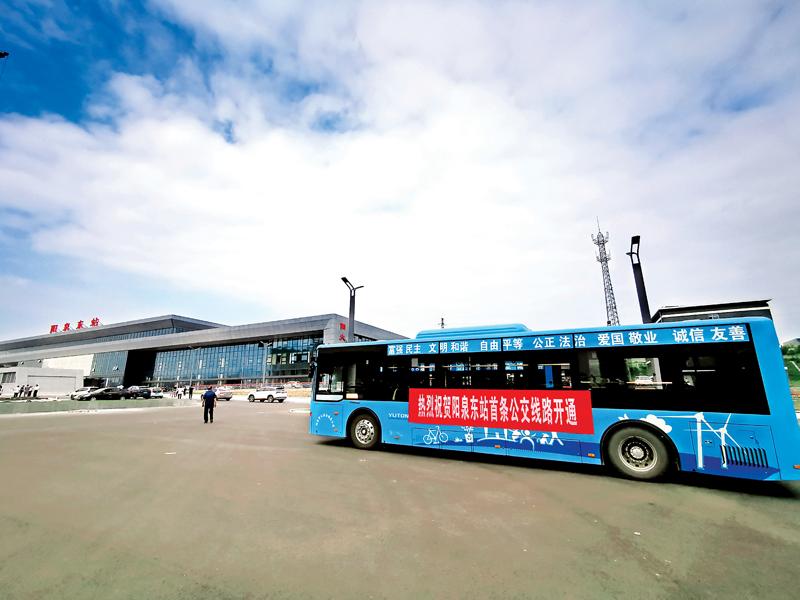 阳泉东站首条公交线路开通