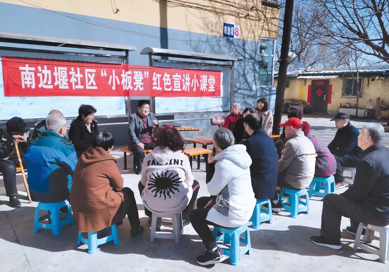 """城区义井街道南边堰社区党支部举办""""小板凳""""红色宣讲小课堂活动"""